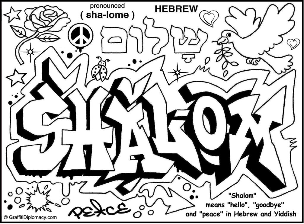 Multicultural Graffiti Art -Free Printable Coloring Pages - Free ...